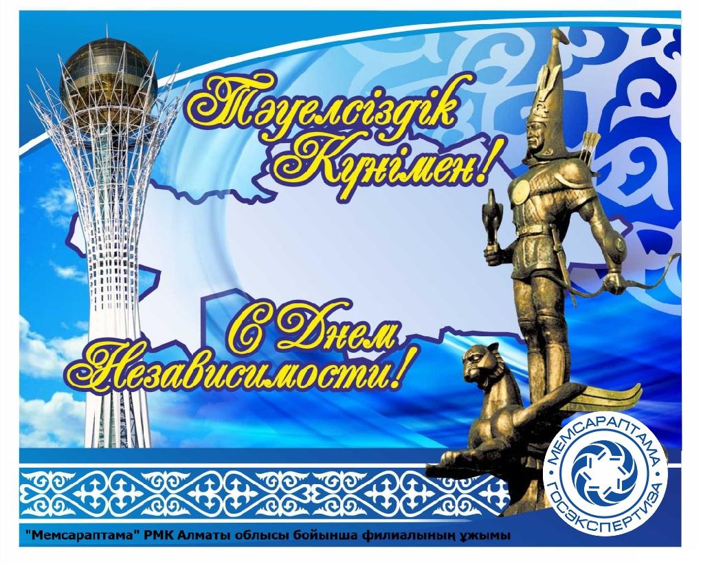 Официальные поздравления ко дню независимости 922