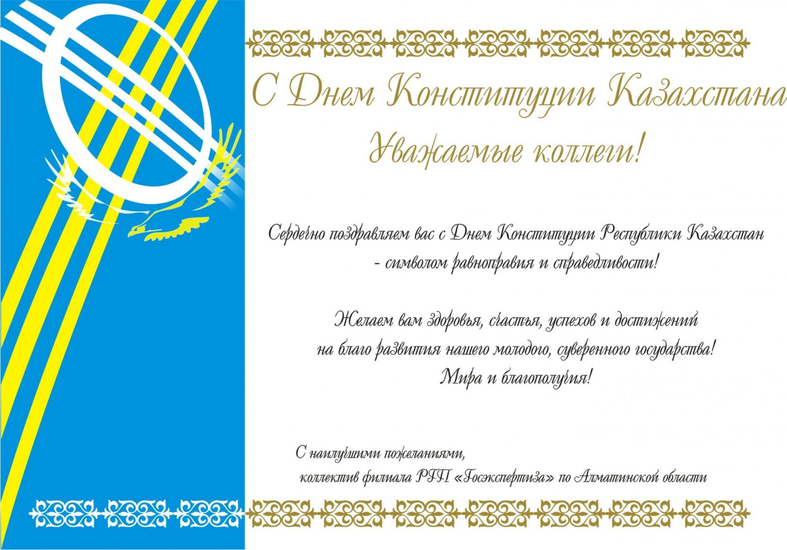 Поздравленья с днем конституции рк